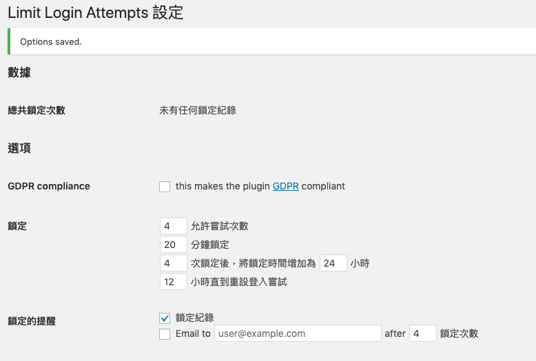 Limit Login Attemps管理介面