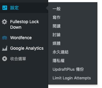 Limit Login Attemps的設定藏在左欄設定下方