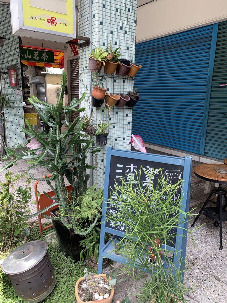 門口擺設許多小盆栽造景
