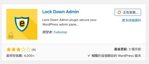 安裝lockdown admin