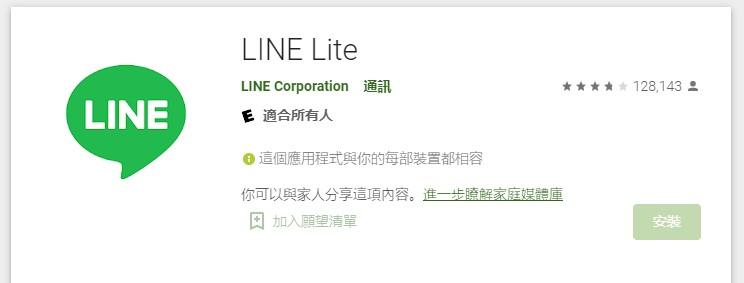 LINE Lite僅開放網路建設較不普及的國家使用