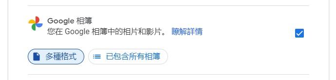 勾選Google相簿