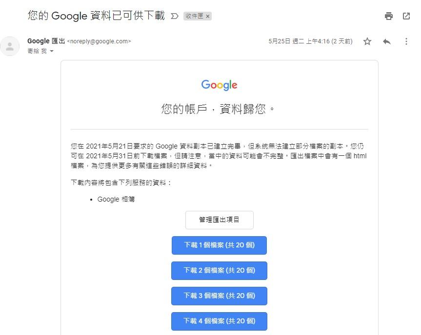 Gmail會收到匯出完成的通知