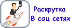 Раскрутка Телеграм, Вконтакте, инстаграм