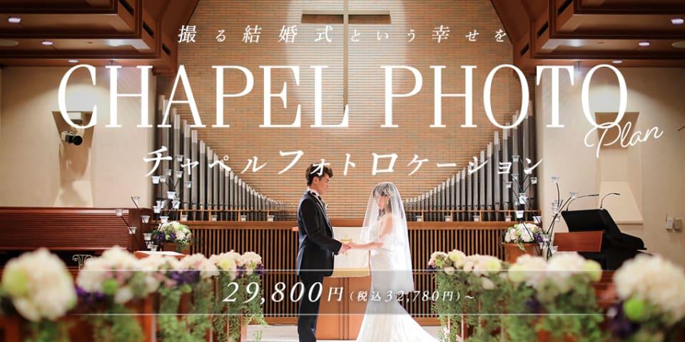 【チャペルフォトロケーションプラン】憧れのチャペルで、撮る結婚式という幸せを。