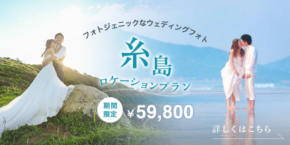 フォトジェニックなウェディングフォト撮影なら糸島ロケーション