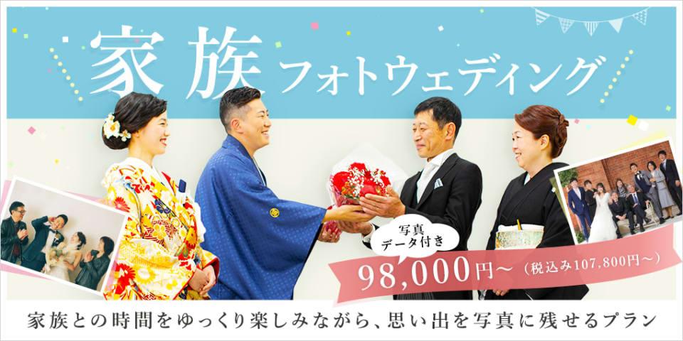【家族で過ごす結婚写真】家族と撮るウェディングフォトプラン誕生!