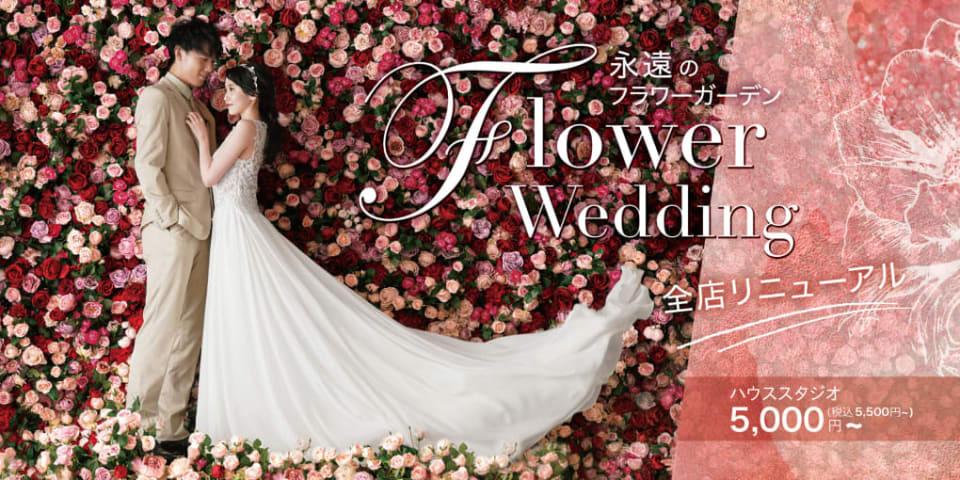 【魅惑のフラワースタジオで、甘い結婚写真を】壁⼀⾯に花ひらくフラワースタジオが、全店でリニューアルオープン。 唯⼀無⼆のフラワーウエディングをお楽しみください。