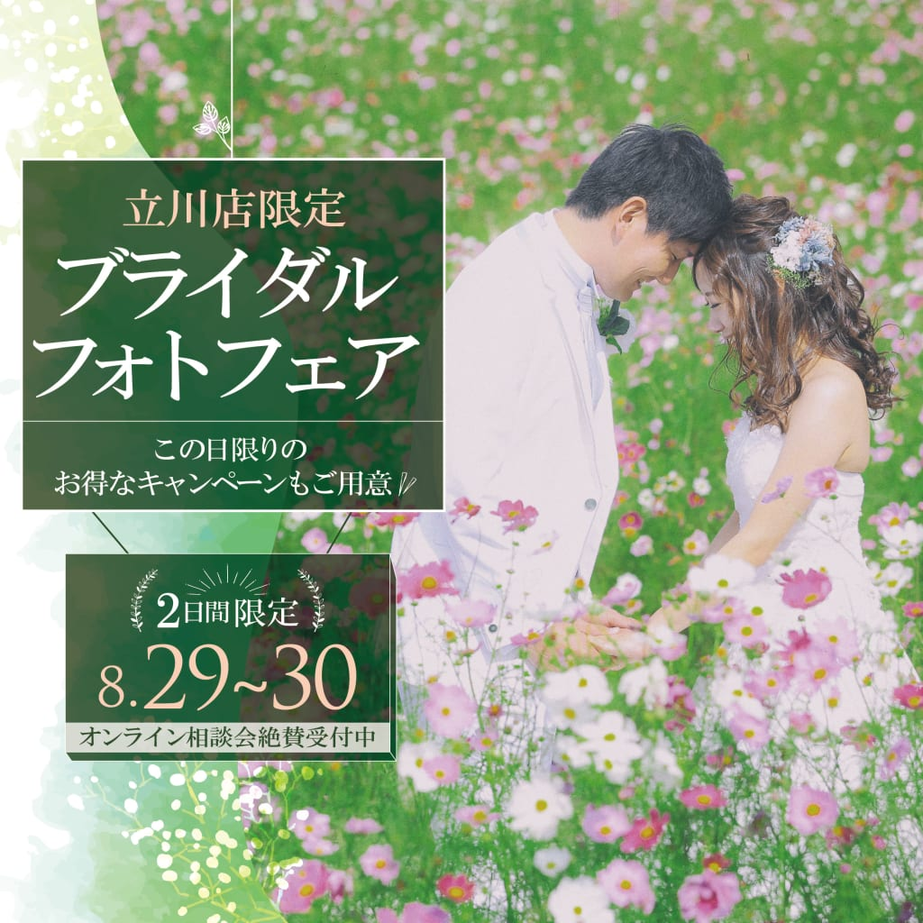 8/29・8/30立川店限定!!ブライダルフォトフェア開催します♡