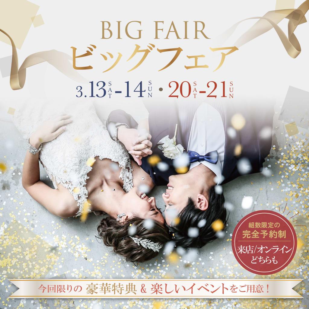 3/20・3/21は新宿店にてBIGフェア開催!!