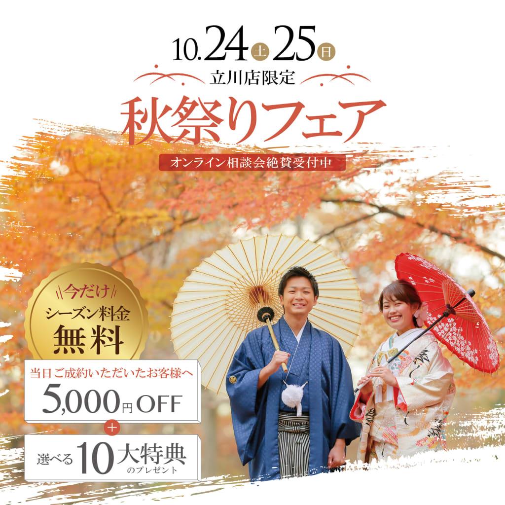 10/24・10/25の2日間!!スタジオアクア立川店限定秋祭りフェア実施中!!