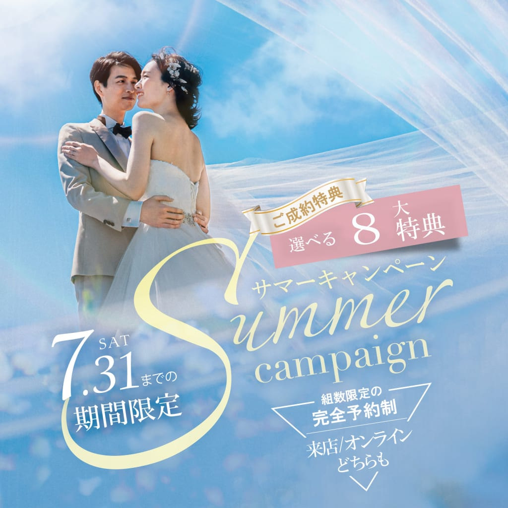 【Summer campaign】