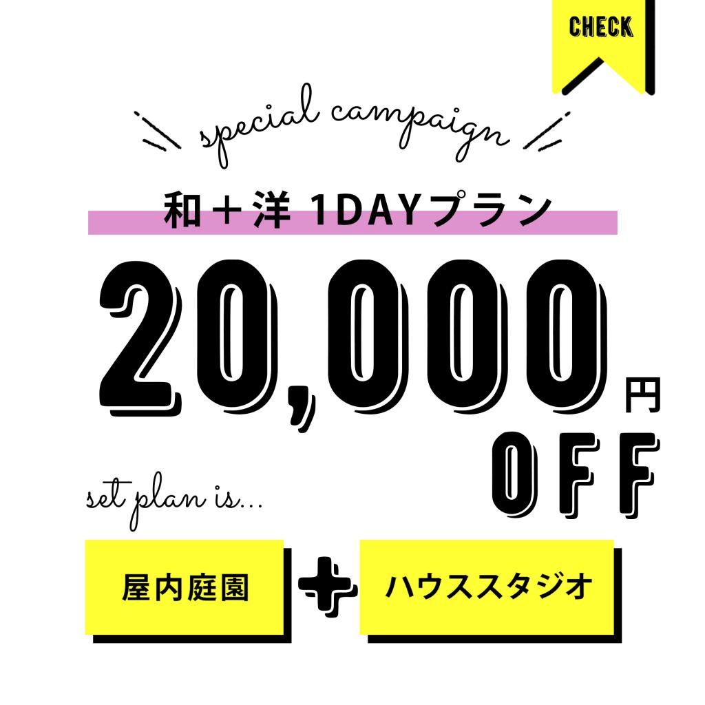 屋内庭園スタジオ&ハウススタジオ撮影20,000円OFF