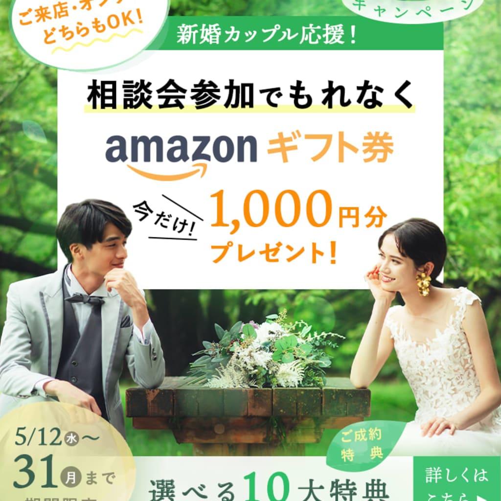 Amazonギフトキャンペーン!!