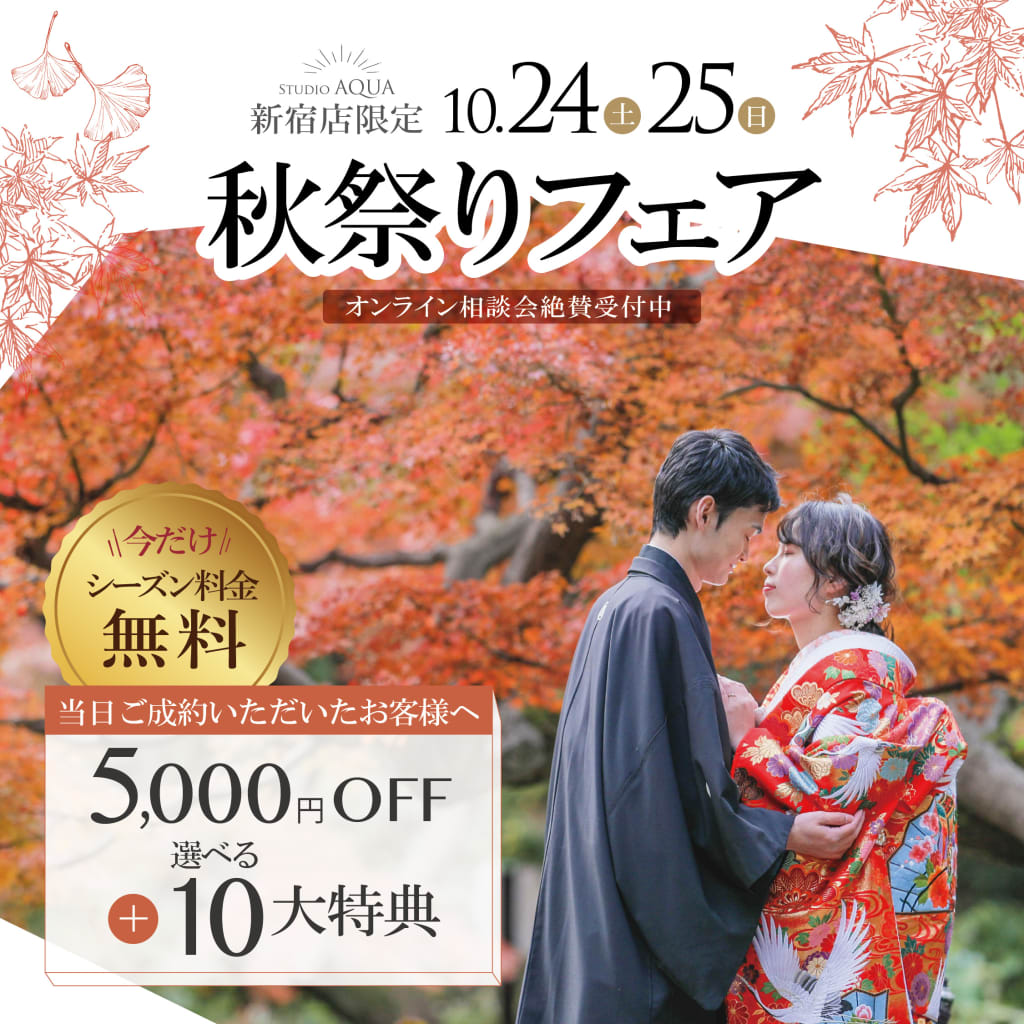 10/24・10/25の2日間!!スタジオアクア新宿店限定秋祭りフェア開催!!