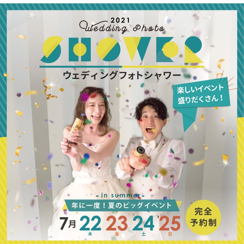 夏のビッグフェア開催中!!!
