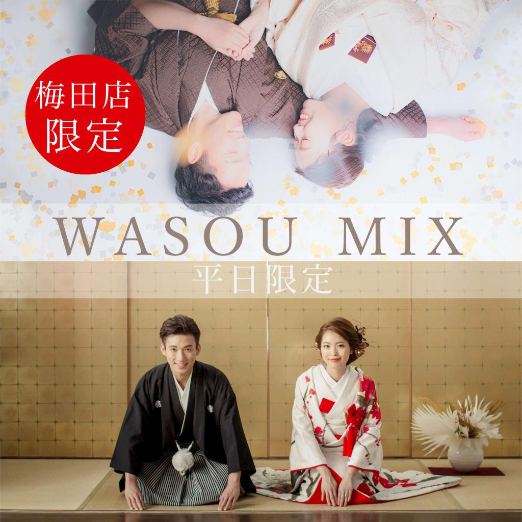 【梅田店限定】平日限定  WASOU MIX