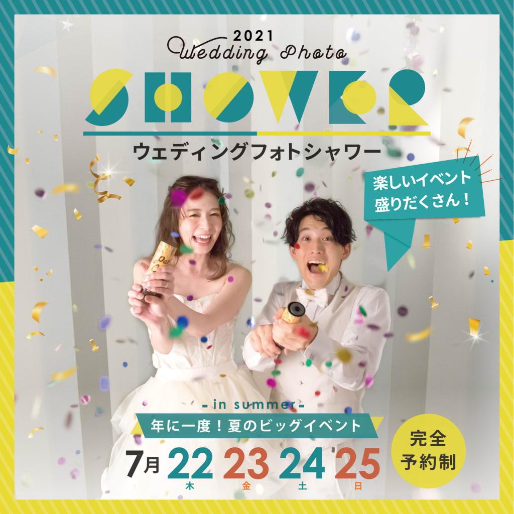 7/22-7/25の4日間限定のウェディング フォト シャワーin Summer開催!!