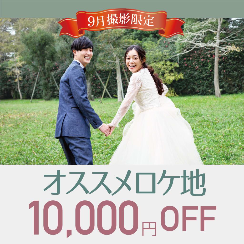 ★9月撮影限定★おすすめロケプラン10,000円オフ!