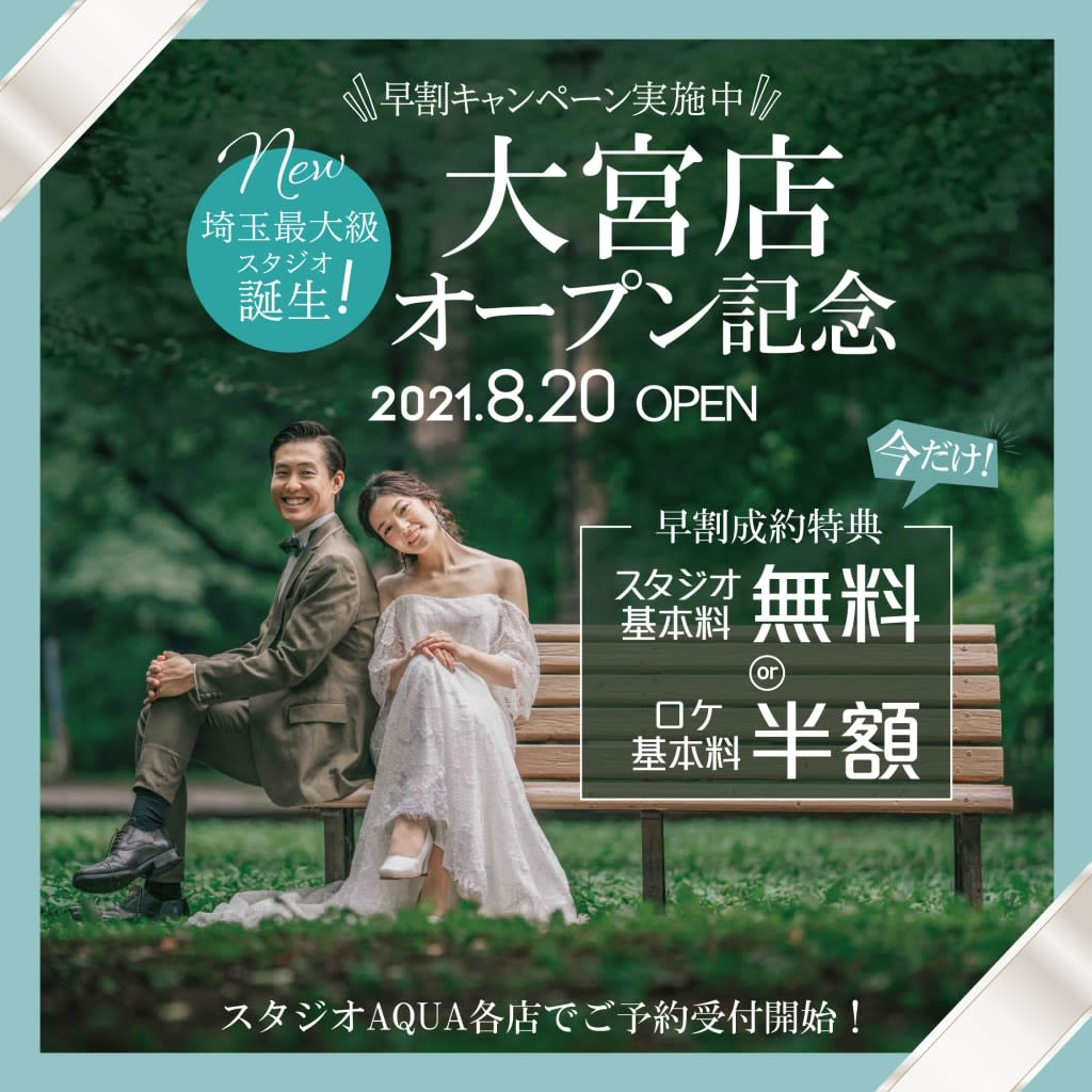 「スタジオアクア大宮店」2021.8.20グランドオープン!!