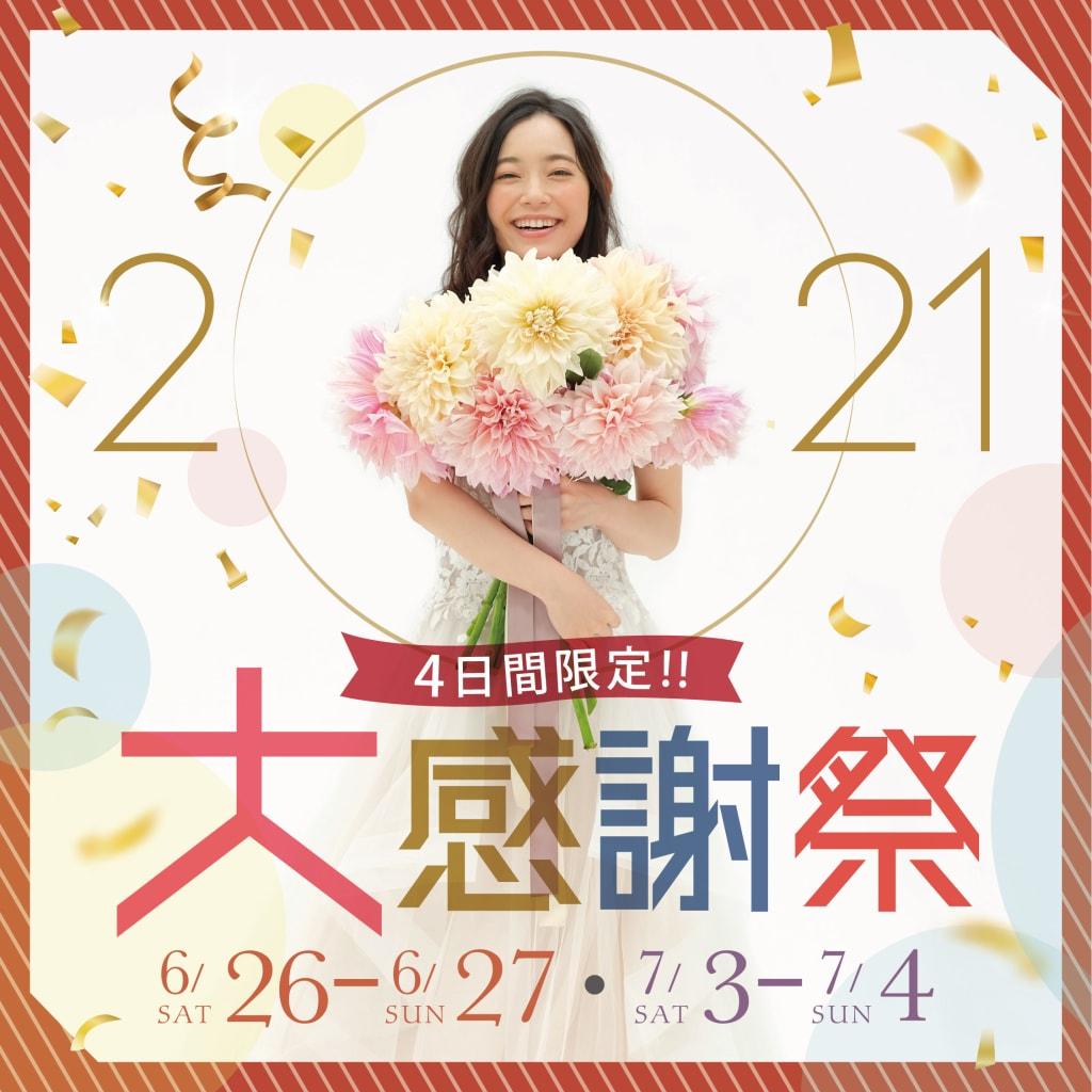 4日間限定!大感謝祭2021💐【6/26, 27, 7/3, 4】
