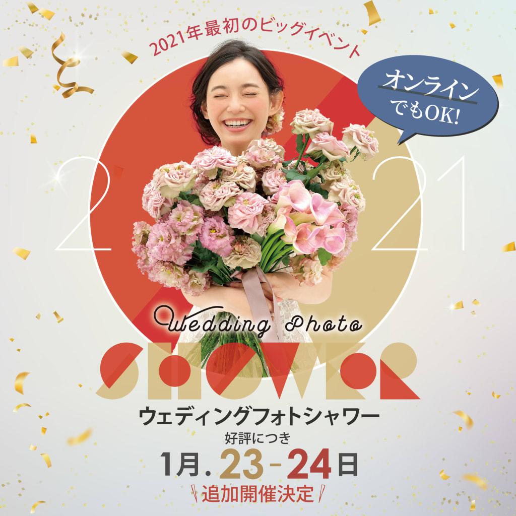 【1/23・24追加開催】ウエディングフォトシャワー2021♪組数限定!