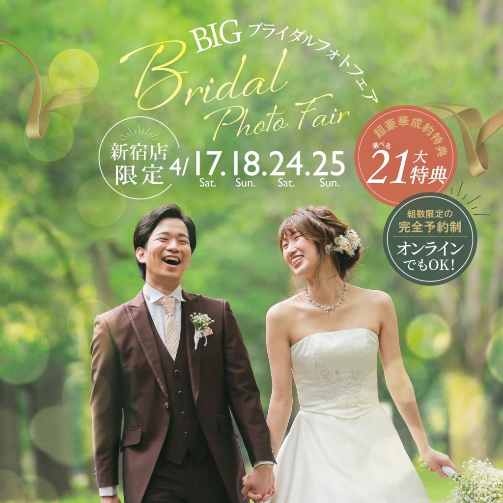 4/17・4/18は新宿店限定!!BIGブライダルフェア開催!!