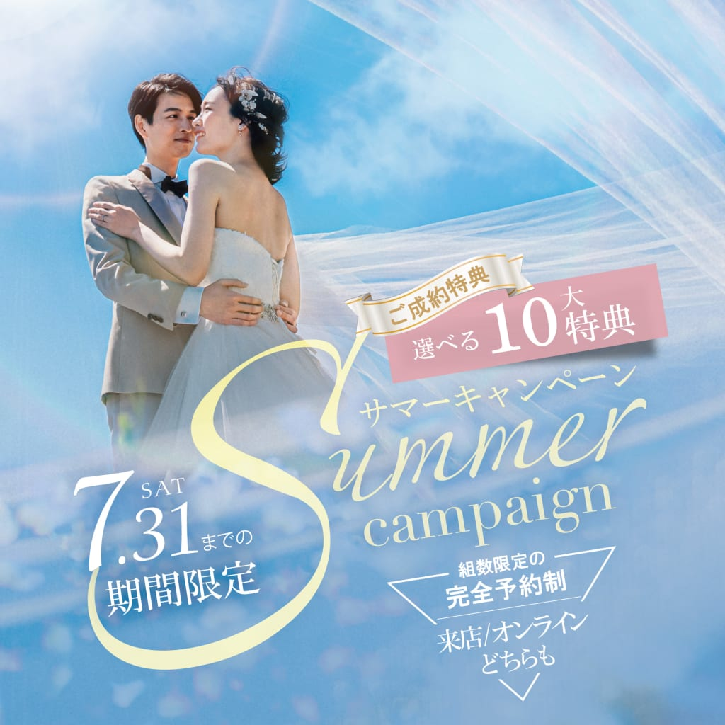 Summerキャンペーン開催!