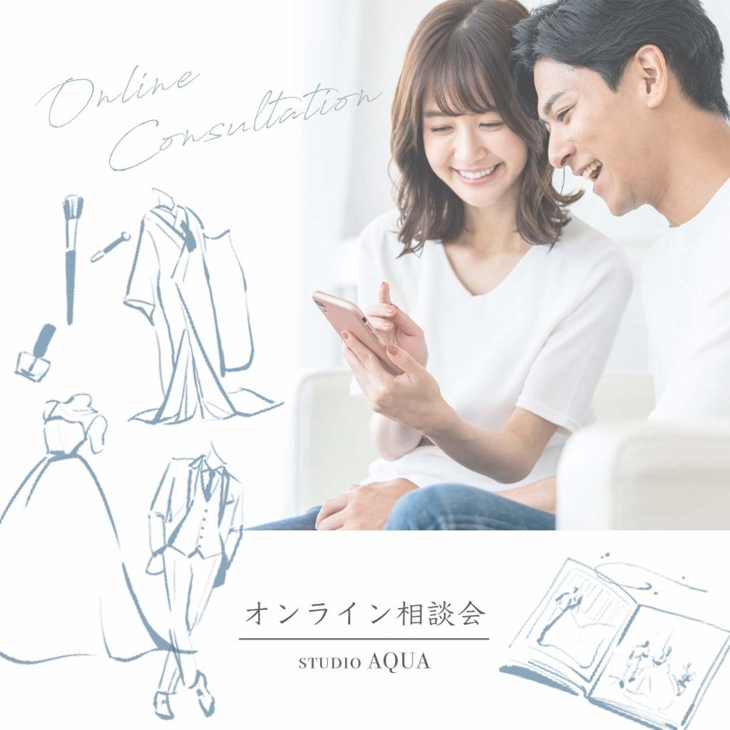 【オンライン撮影相談会】ご予約開始のお知らせ!