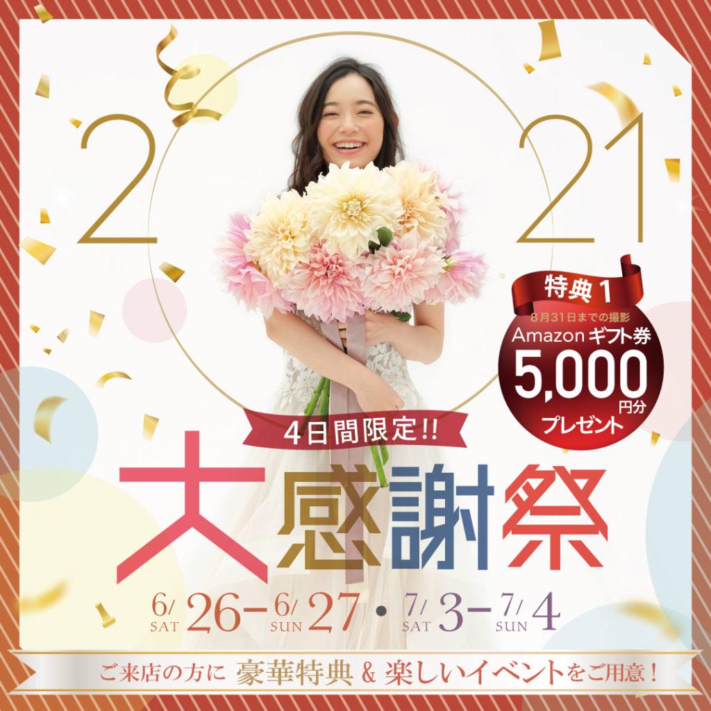 上場記念!4日間限定!大感謝祭2021💐【6/26, 27, 7/3, 4】