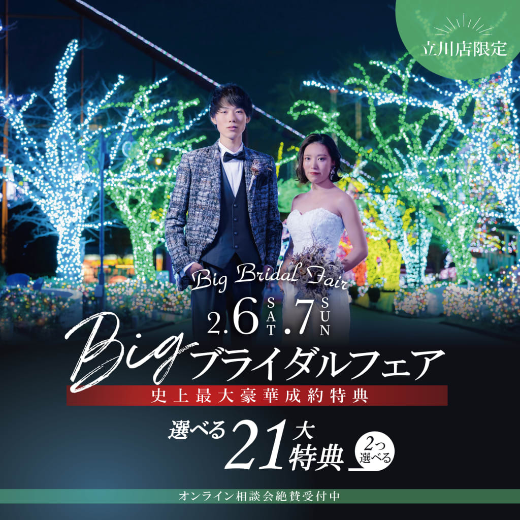 立川店限定!!2/6・2/7BIGブライダルフェア開催決定!!