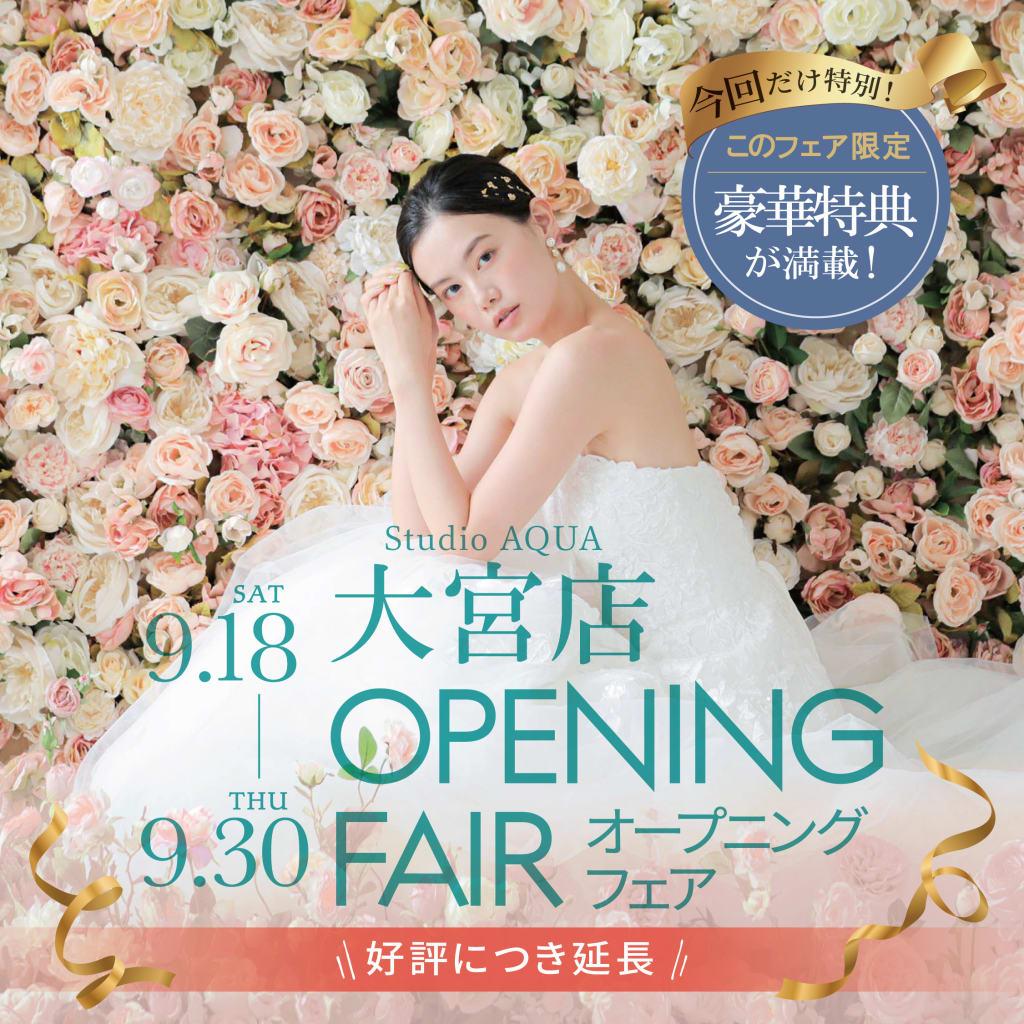 9/18〜9/30は大宮店へGO!!オープニングフェア第三弾開催決定♡