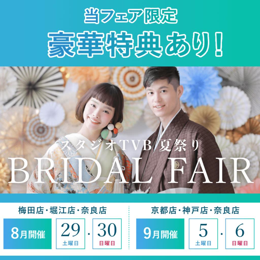 9/5(土),6(日) スタジオTVB 夏祭り開催 !!