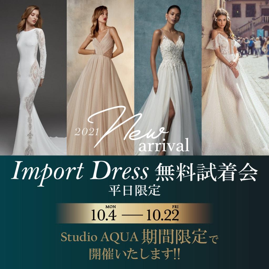 海外ブランド 2021年新作ドレス試着会👗✨