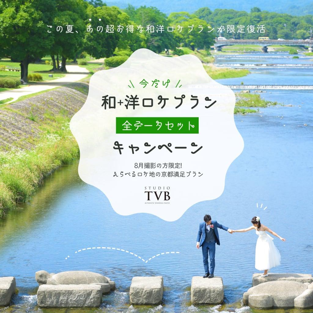 大好評! ☆★ 和洋ロケキャンペーン!!★☆