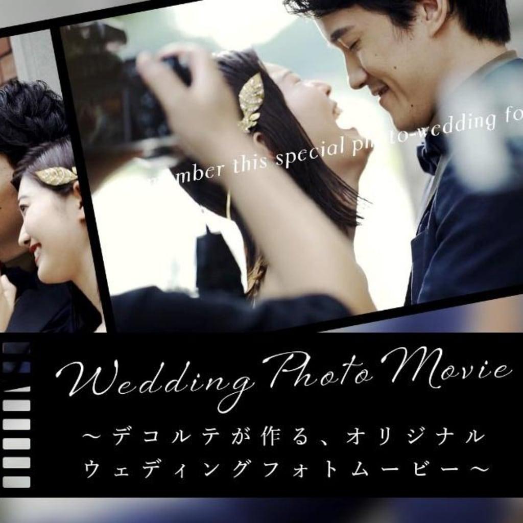 結婚写真×ムービーの新提案。デコルテオリジナル『ウェディングフォトムービー』誕生