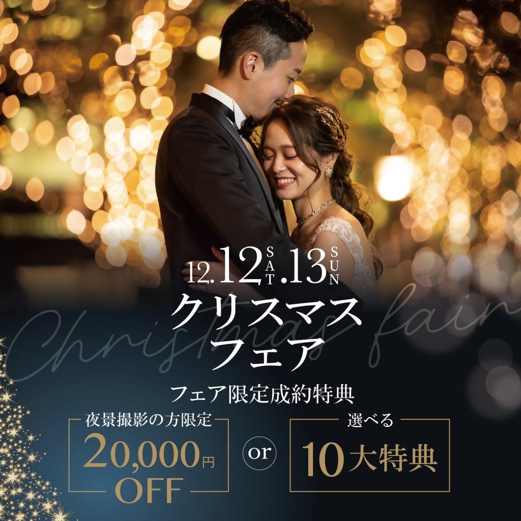 12/12・12/13の2日間にて新宿店限定!!クリスマスフェア開催決定🎄