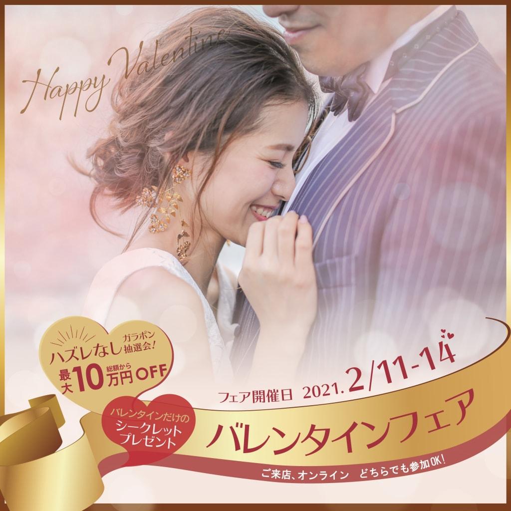 2/11〜2/14バレンタインフェア開催決定!!