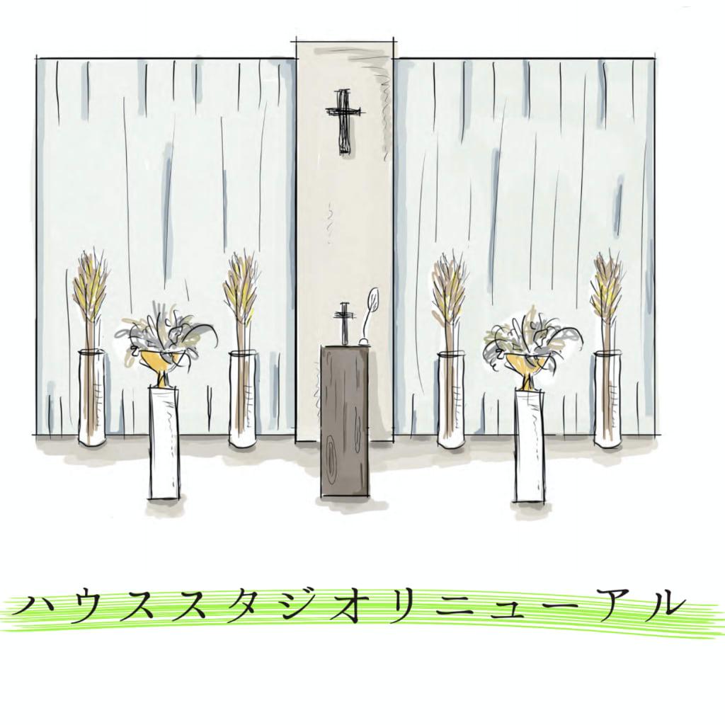 横浜店スタジオリニューアル♪