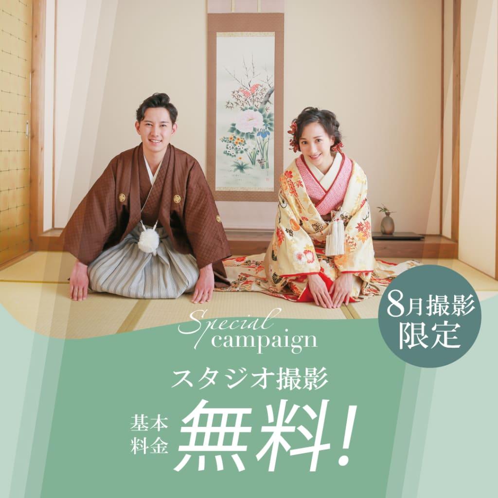 【Special Campaign】
