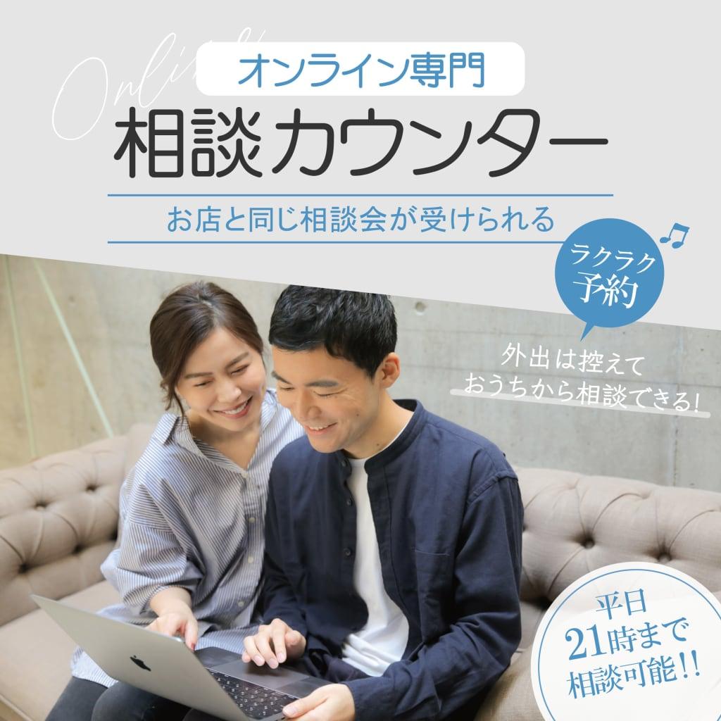 【平日21時まで♪】オンライン相談カウンター 予約受付中!