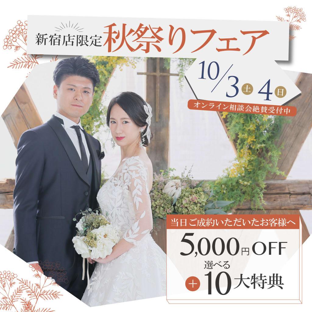 10/3・10/4新宿店限定秋祭りフェア開催🎵