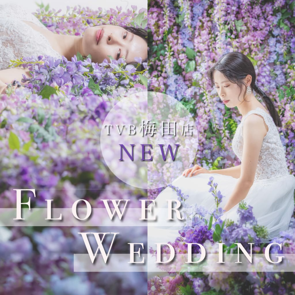 【NEW】花の結婚写真「Flower Wedding✨」
