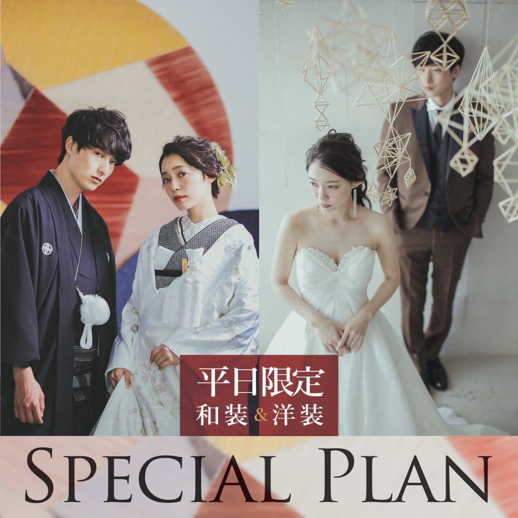 """【平日】3組限定 """"和装 & 洋装"""" Specialプラン"""