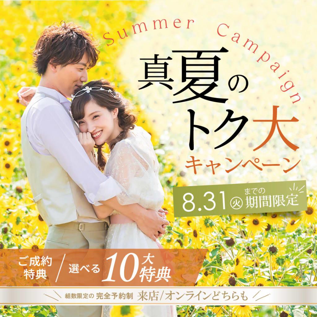 《真夏のトク大キャンペーン》選べる10大特典をご用意!