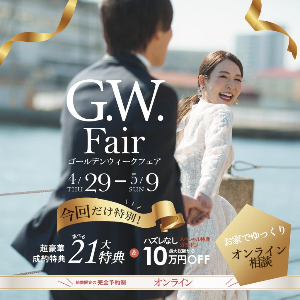 オンライン相談会★GWフェア開催!!