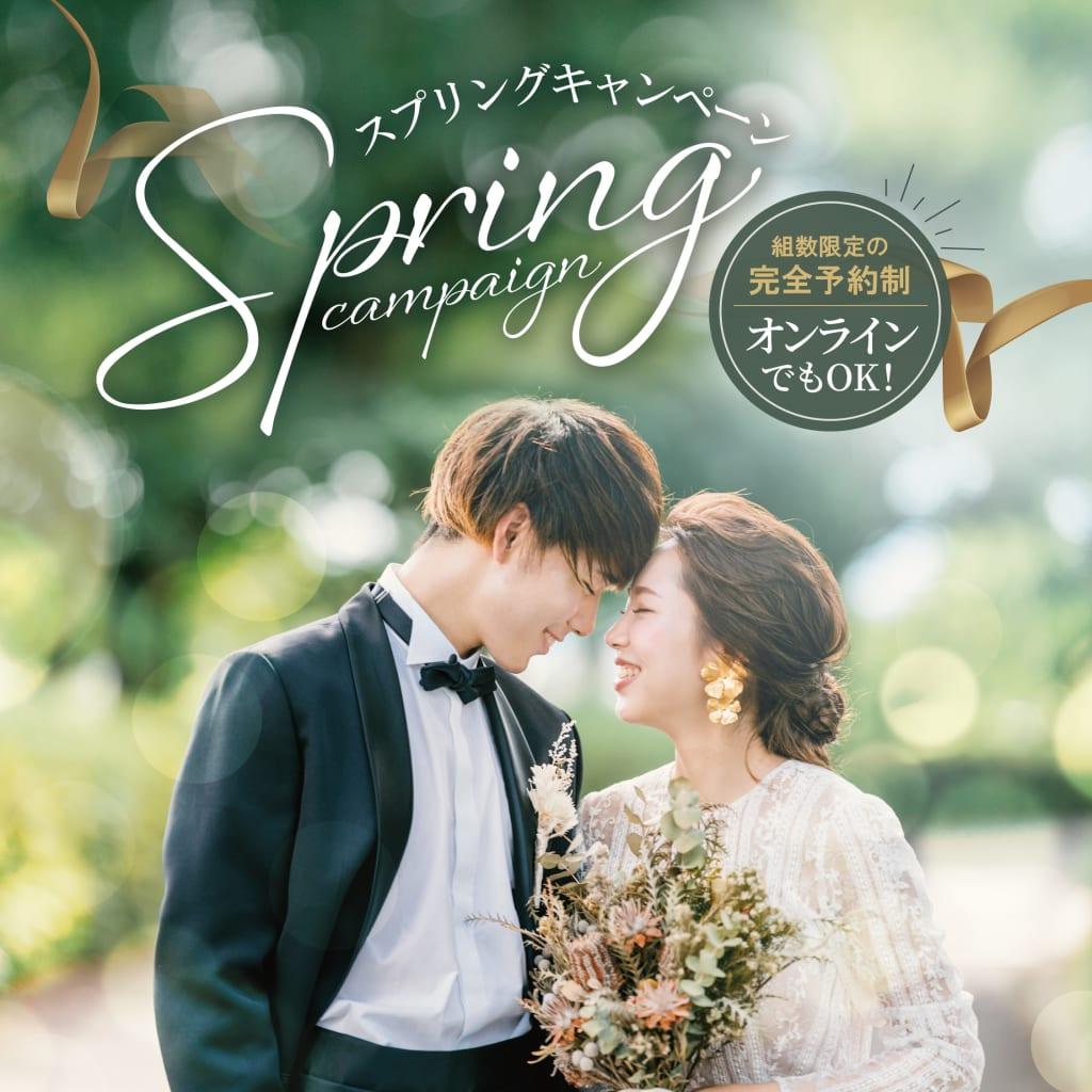 新宿店にて3/1〜3/31スプリングキャンペーン実施中!!