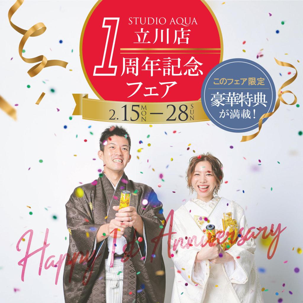 立川店限定!!OPEN1周年記念フェア開催!!