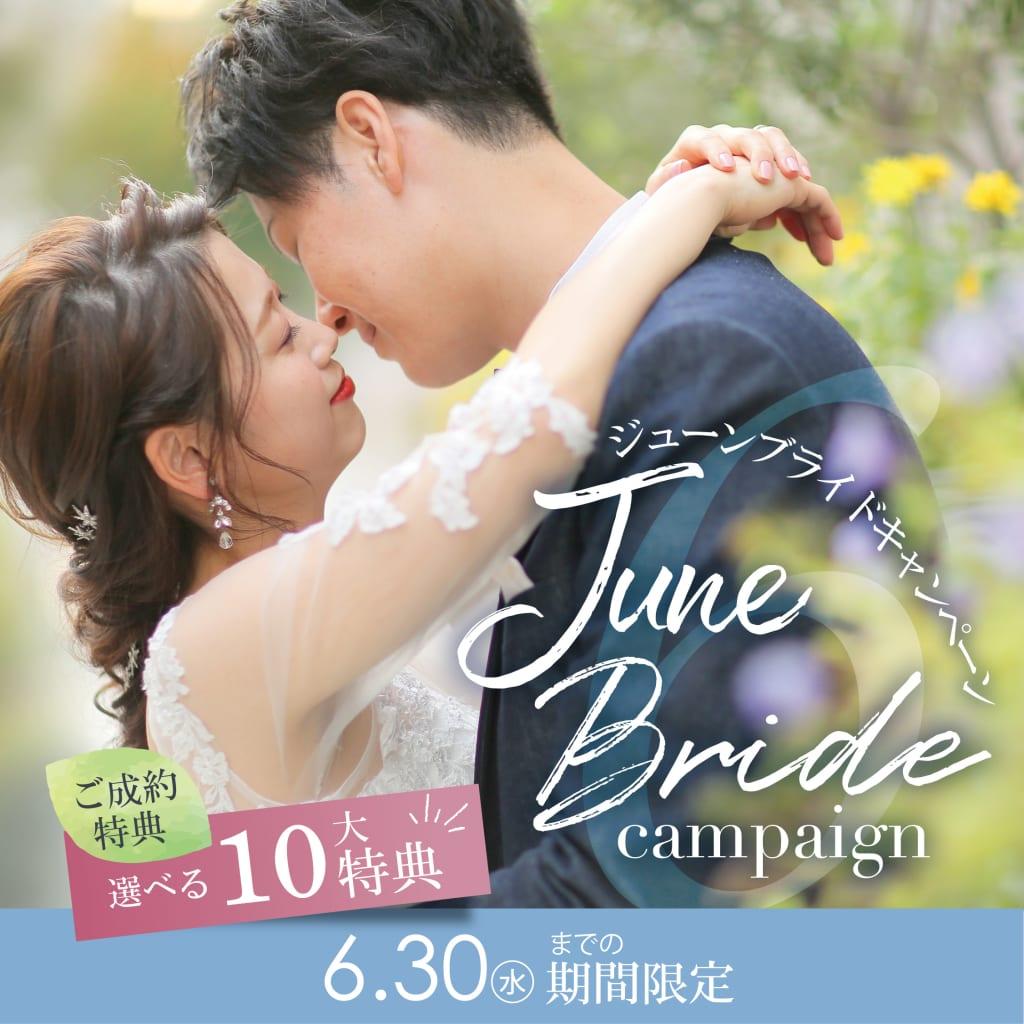 ⛪️June Brideキャンペーン開催⛪️