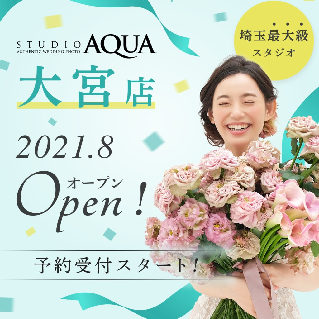 スタジオAQUA大宮店 2021.8.20グランドオープン!